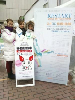 十三日町商店街の震災復興イベント アースガールズ