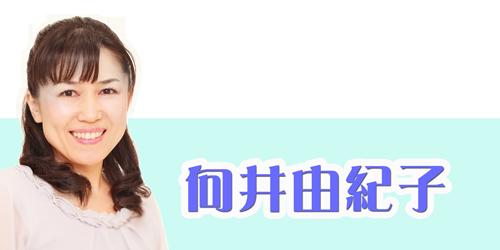 mukai_yukiko